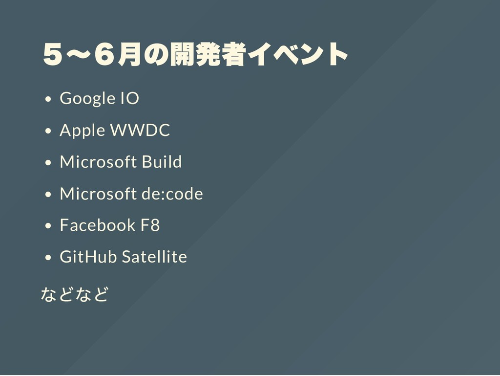 Google IO Apple WWDC Microsoft Build Microsoft ...