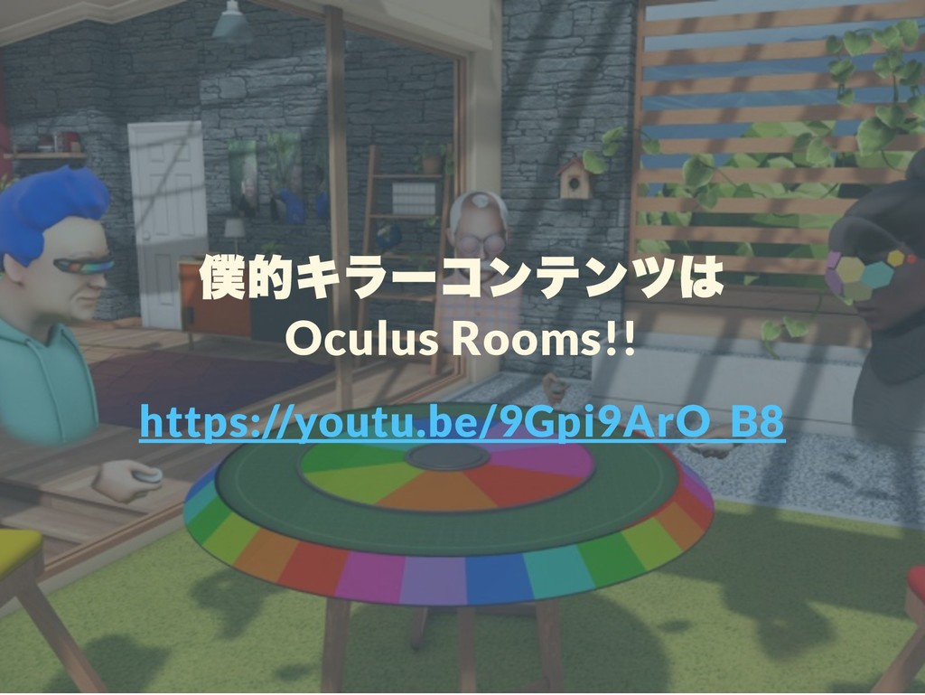 Oculus Rooms!! https://youtu.be/9Gpi9ArO_B8