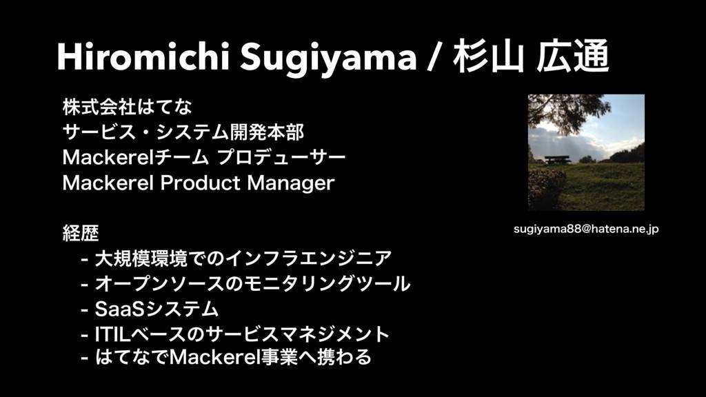 Hiromichi Sugiyama / ਿ ௨ גࣜձࣾͯͳ αʔϏεɾγεςϜ։ൃຊ...