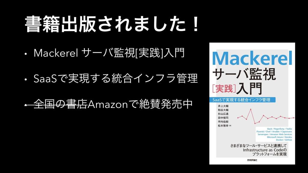 ॻ੶ग़൛͞Ε·ͨ͠ʂ • Mackerel αʔόࢹ[࣮ફ]ೖ • SaaSͰ࣮ݱ͢Δ౷߹...