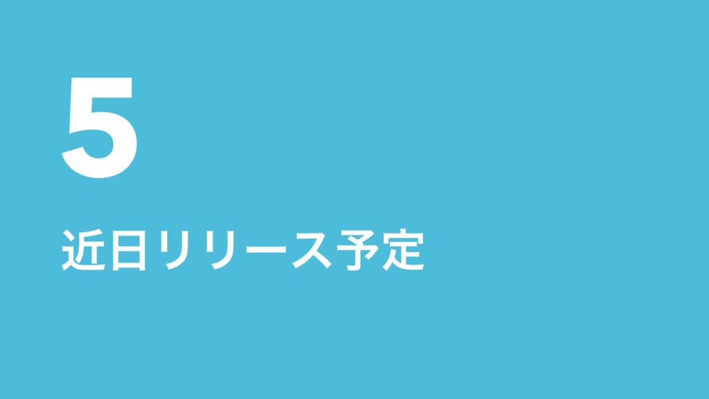 5 ۙϦϦʔε༧ఆ