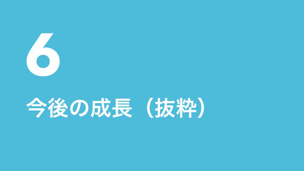 6 ࠓޙͷʢൈਮʣ