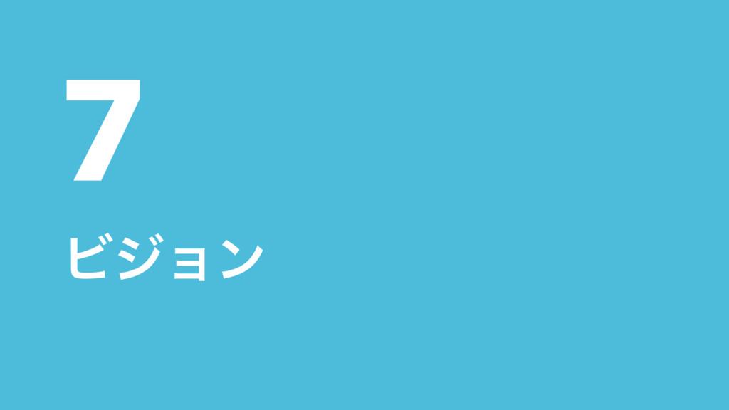7 Ϗδϣϯ