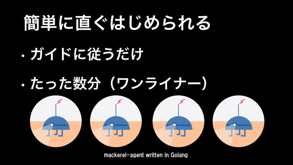 ؆୯ʹ͙͡ΊΒΕΔ • ΨΠυʹै͏͚ͩ • ͨͬͨʢϫϯϥΠφʔʣ mackerel...