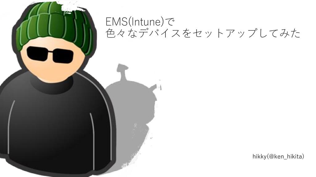 #jpemsug EMS(Intune)で 色々なデバイスをセットアップしてみた hikky(...