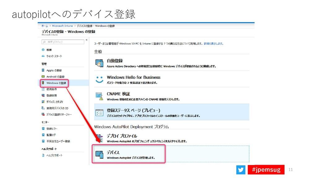 #jpemsug autopilotへのデバイス登録 11