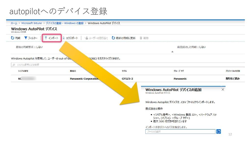 #jpemsug autopilotへのデバイス登録 12