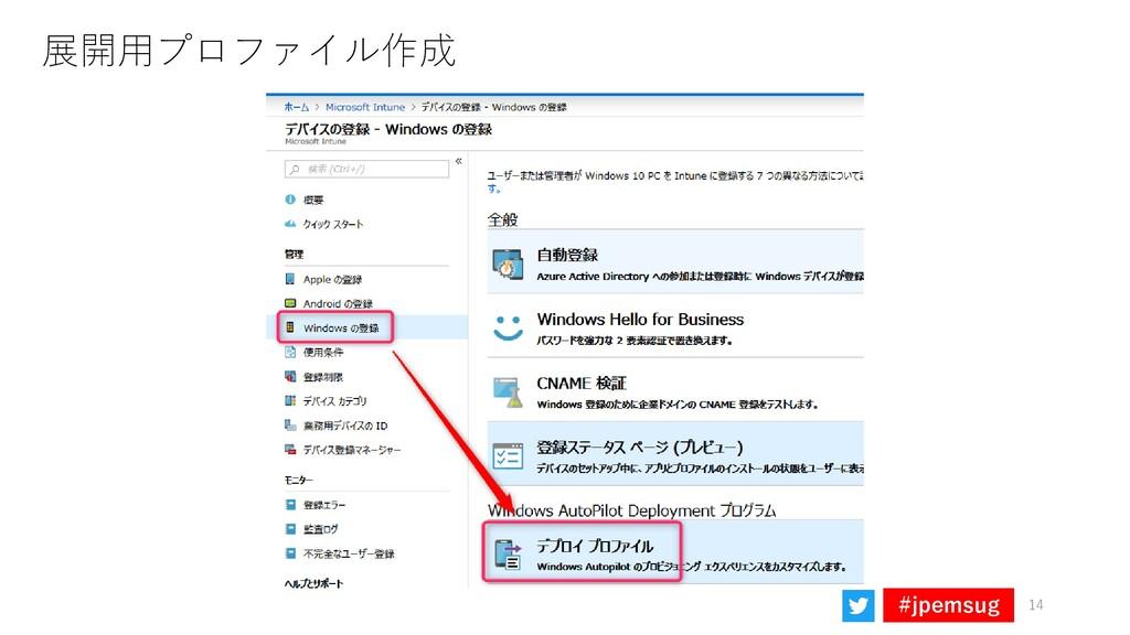 #jpemsug 展開用プロファイル作成 14