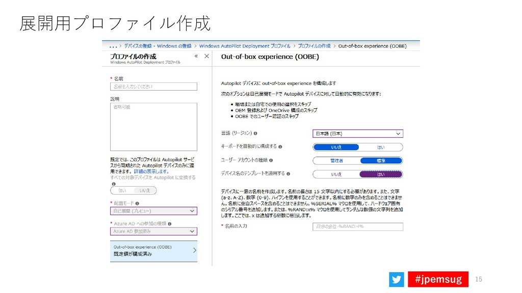 #jpemsug 展開用プロファイル作成 15