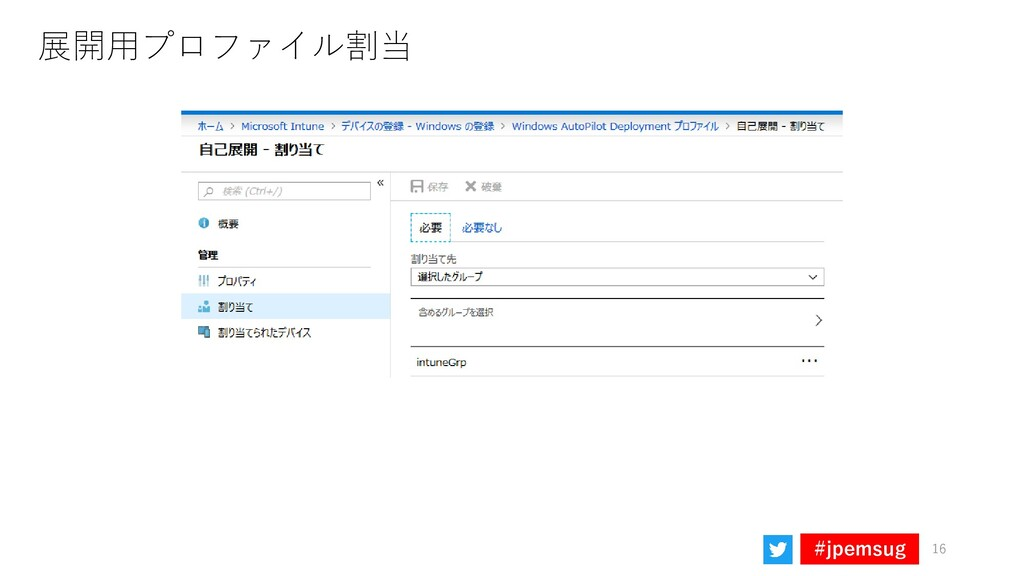 #jpemsug 展開用プロファイル割当 16