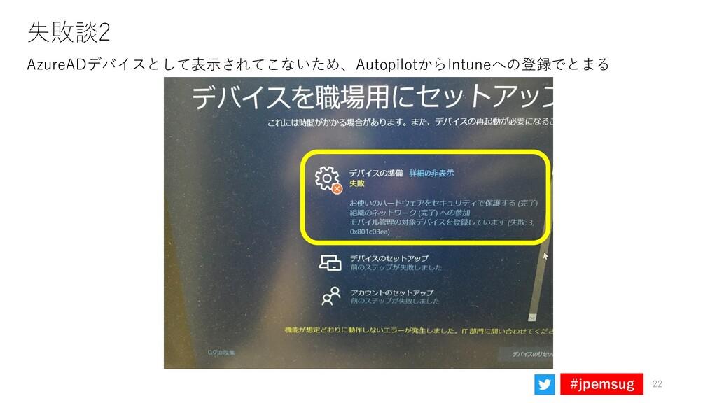 #jpemsug 失敗談2 AzureADデバイスとして表示されてこないため、Autopilo...