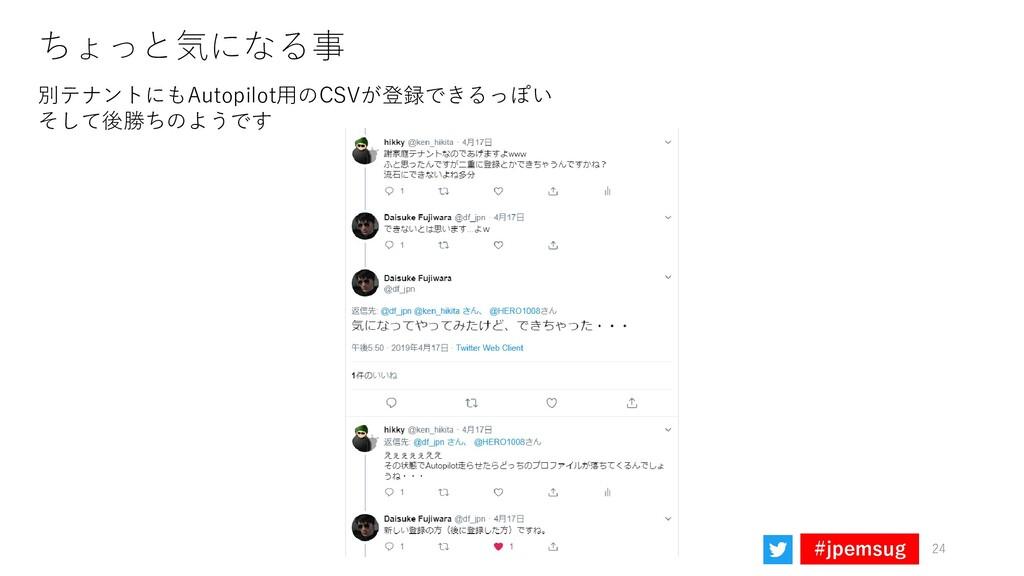 #jpemsug ちょっと気になる事 別テナントにもAutopilot用のCSVが登録できるっ...
