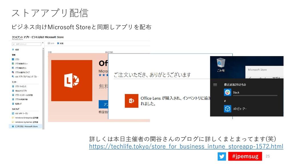 #jpemsug ストアアプリ配信 ビジネス向けMicrosoft Storeと同期しアプリを...