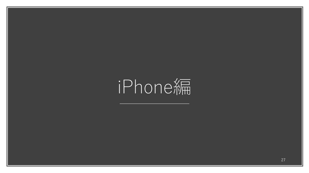 #jpemsug iPhone編 27