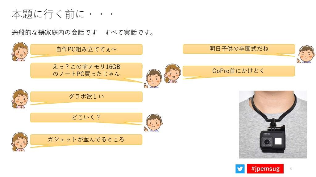 #jpemsug 本題に行く前に・・・ 逸般的な誤家庭内の会話です すべて実話です。 嫁 自作...