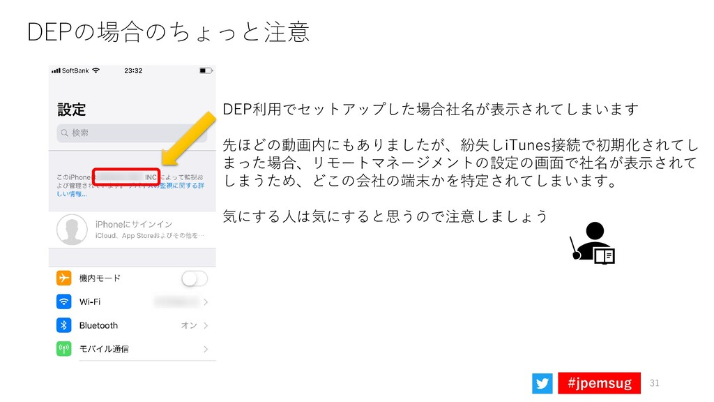 #jpemsug DEPの場合のちょっと注意 31 DEP利用でセットアップした場合社名が表示...