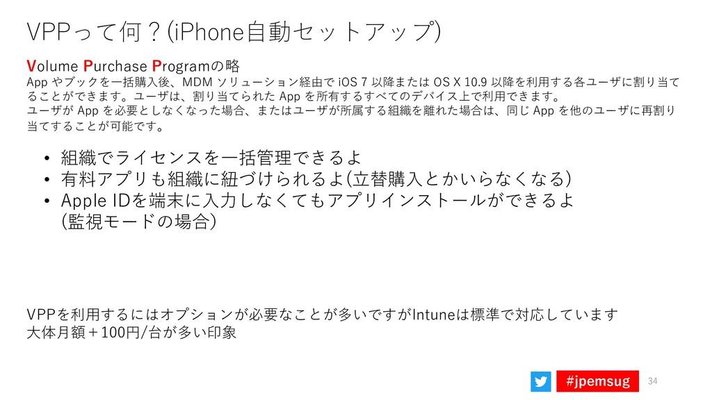 #jpemsug VPPって何?(iPhone自動セットアップ) VPPを利用するにはオプショ...