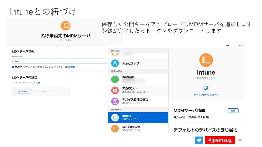 #jpemsug Intuneとの紐づけ 40 保存した公開キーをアップロードしMDMサーバを...