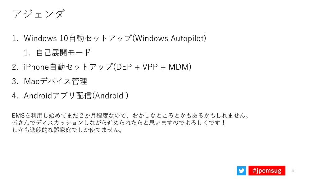 #jpemsug アジェンダ 1. Windows 10自動セットアップ(Windows Au...