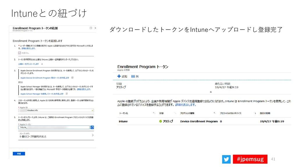 #jpemsug Intuneとの紐づけ 41 ダウンロードしたトークンをIntuneへアップ...
