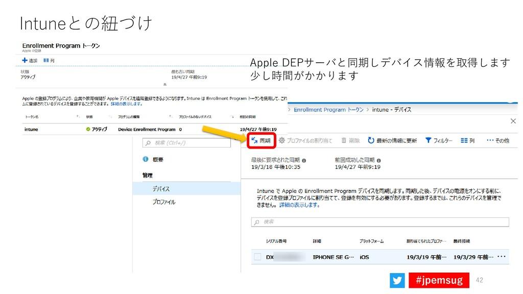 #jpemsug Intuneとの紐づけ 42 Apple DEPサーバと同期しデバイス情報を...
