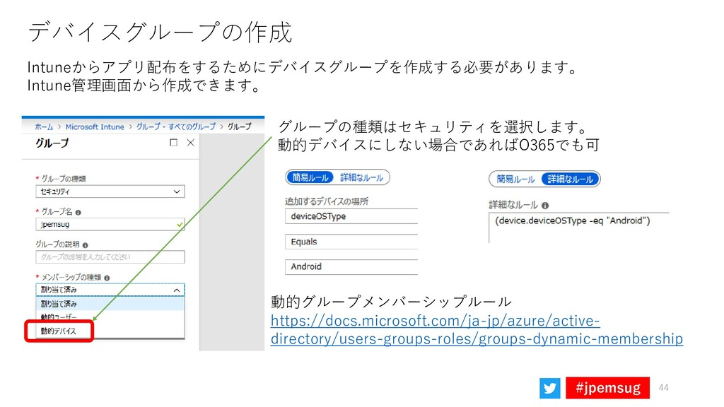 #jpemsug デバイスグループの作成 Intuneからアプリ配布をするためにデバイスグルー...