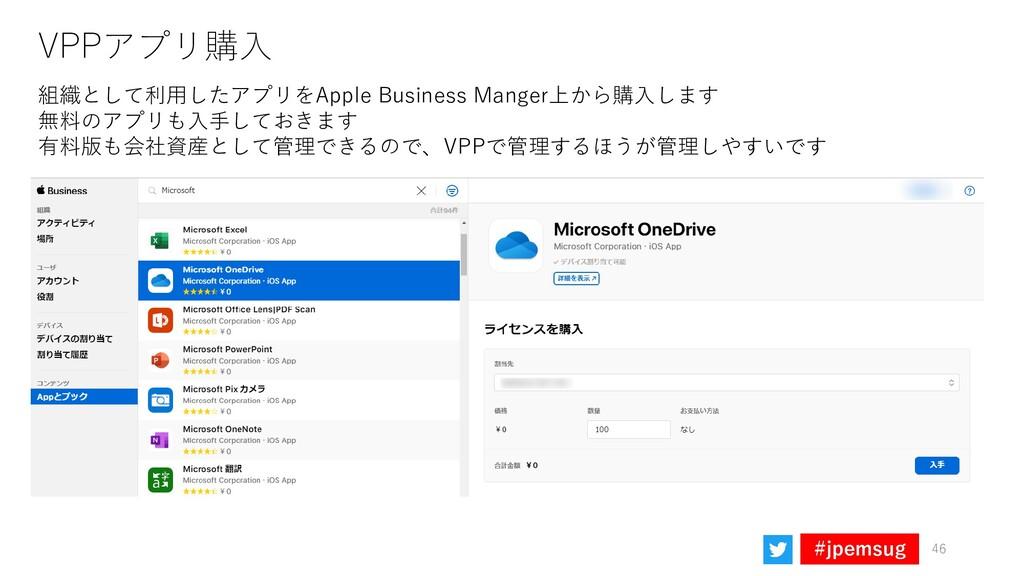 #jpemsug VPPアプリ購入 46 組織として利用したアプリをApple Busines...