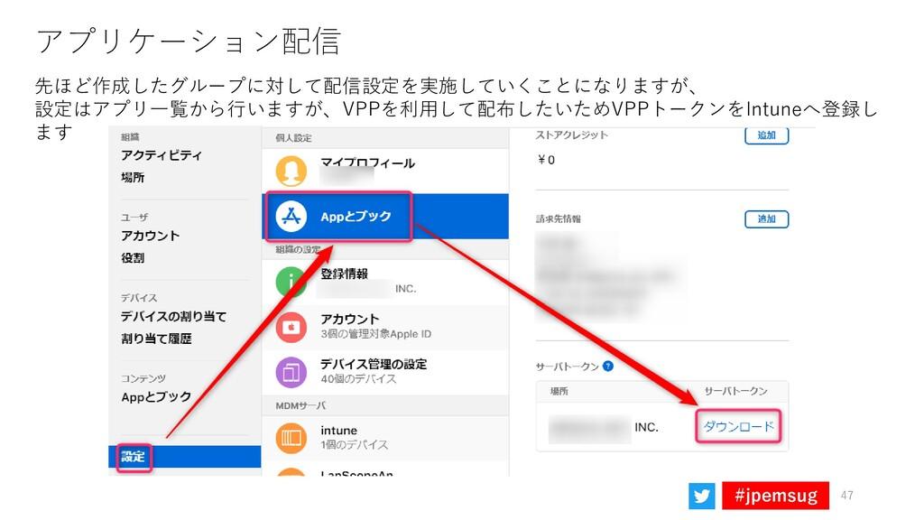 #jpemsug アプリケーション配信 先ほど作成したグループに対して配信設定を実施していくこ...