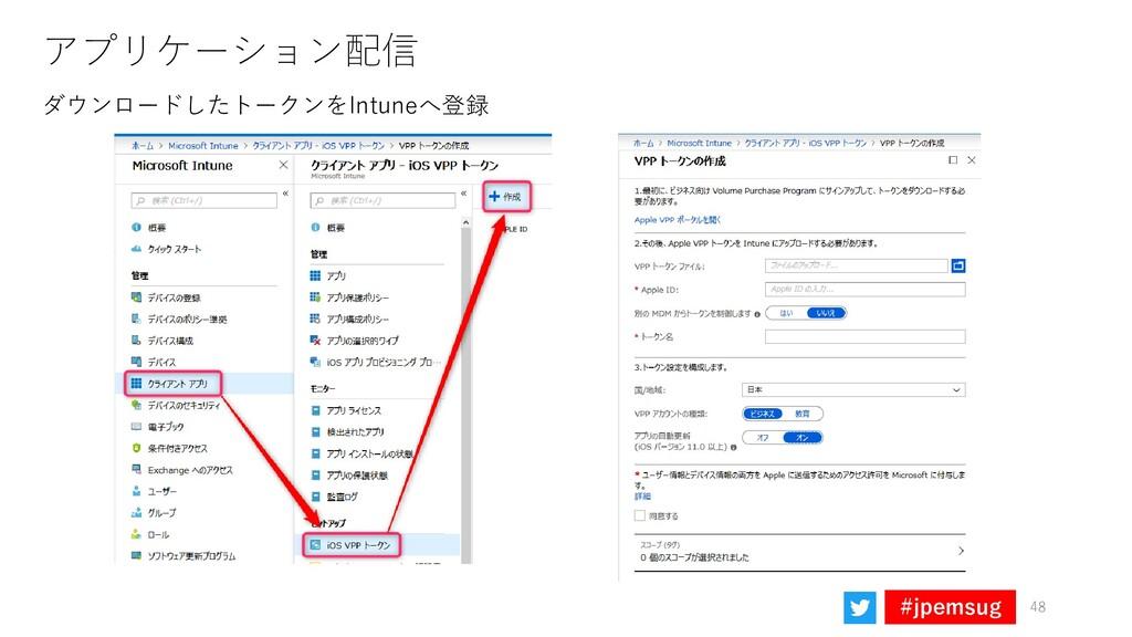 #jpemsug アプリケーション配信 ダウンロードしたトークンをIntuneへ登録 48