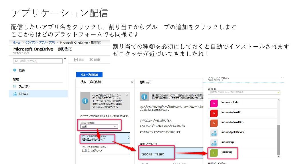 #jpemsug アプリケーション配信 配信したいアプリ名をクリックし、割り当てからグループの...