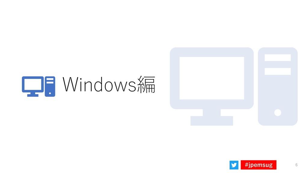 #jpemsug Windows編 6