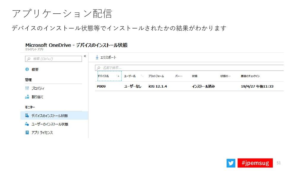 #jpemsug アプリケーション配信 デバイスのインストール状態等でインストールされたかの結...