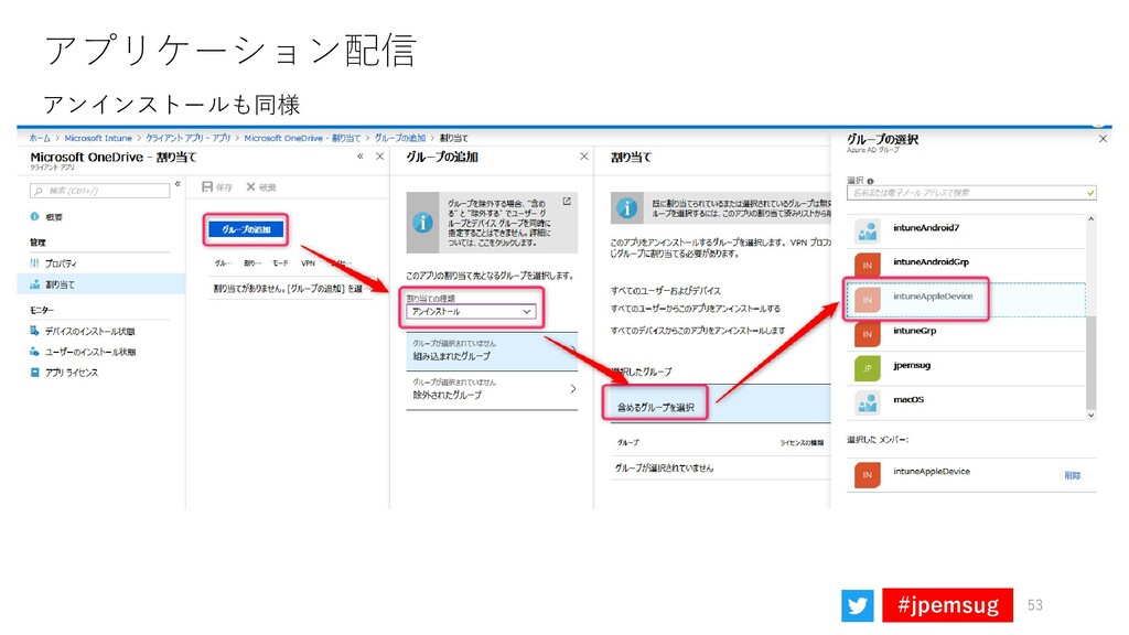 #jpemsug アプリケーション配信 アンインストールも同様 53