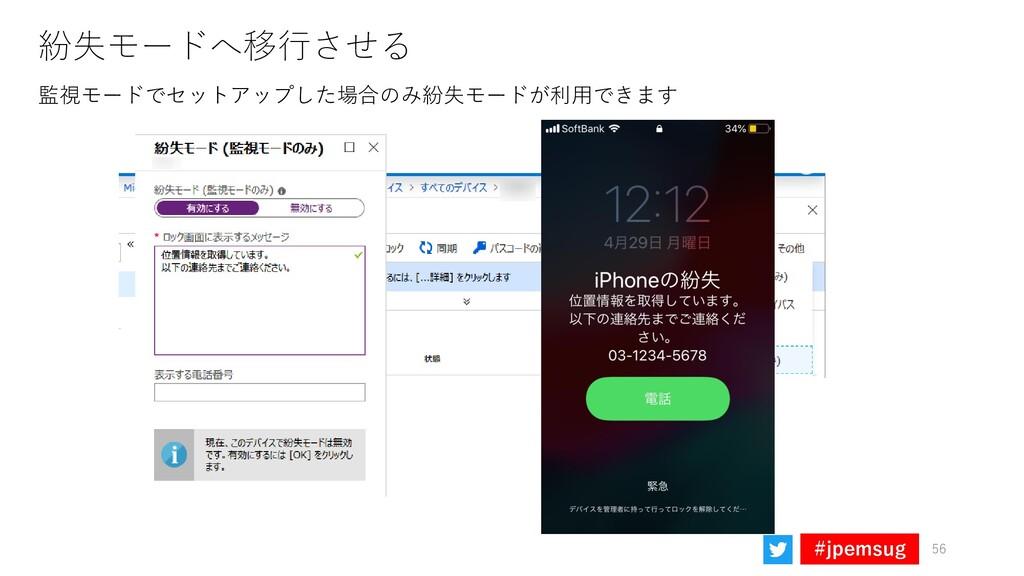 #jpemsug 紛失モードへ移行させる 監視モードでセットアップした場合のみ紛失モードが利用...