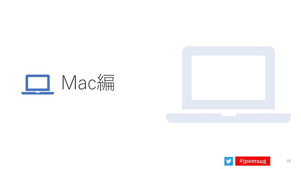 #jpemsug Mac編 58
