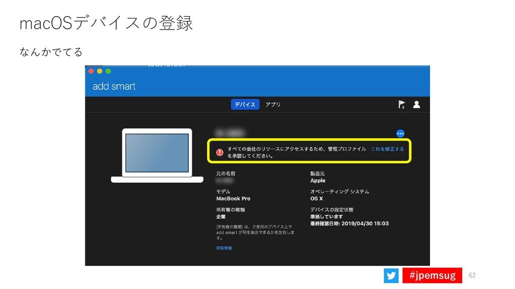 #jpemsug macOSデバイスの登録 62 なんかでてる