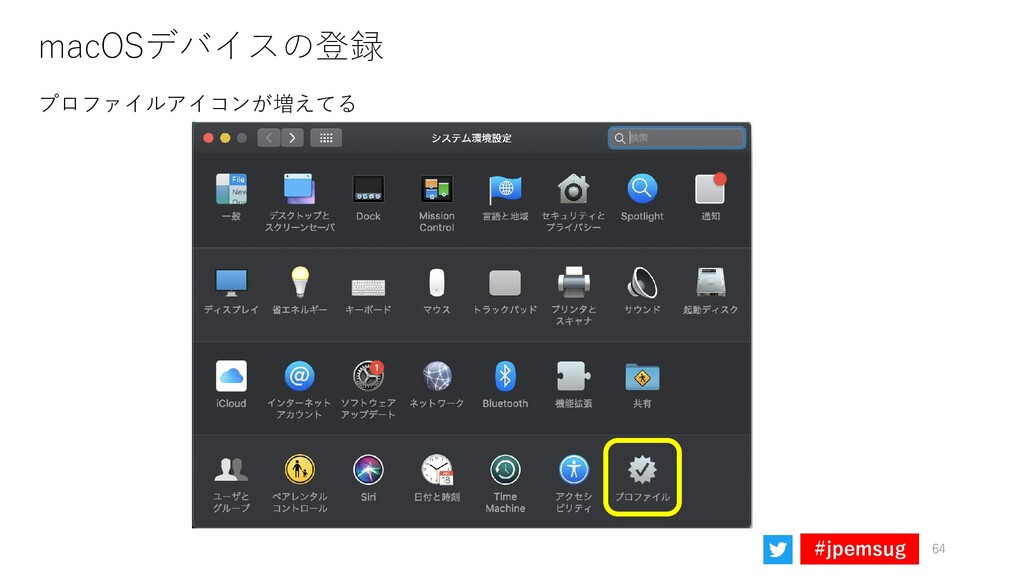 #jpemsug macOSデバイスの登録 64 プロファイルアイコンが増えてる