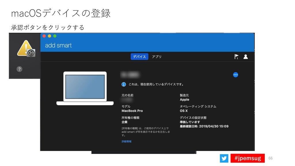 #jpemsug macOSデバイスの登録 66 承認ボタンをクリックする