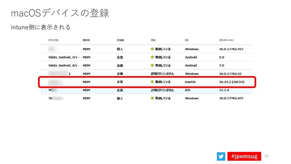 #jpemsug macOSデバイスの登録 67 intune側に表示される