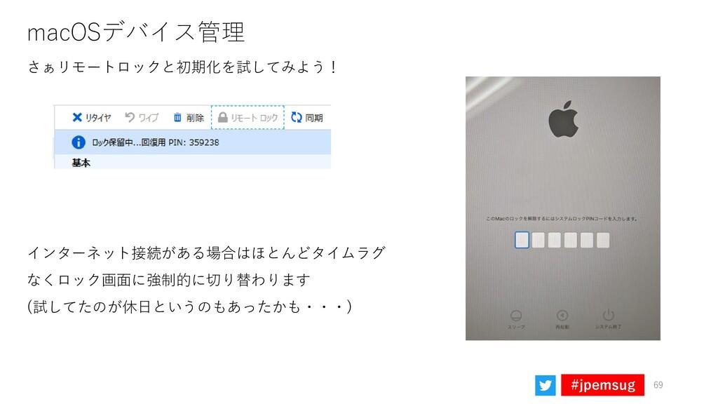 #jpemsug macOSデバイス管理 69 さぁリモートロックと初期化を試してみよう! イ...