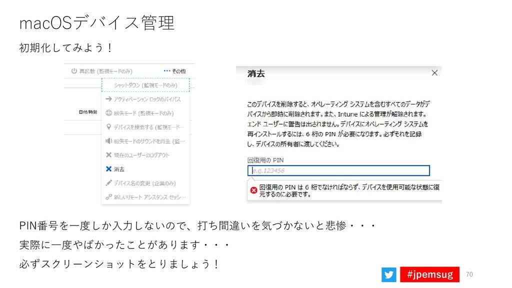 #jpemsug macOSデバイス管理 70 初期化してみよう! PIN番号を一度しか入力し...