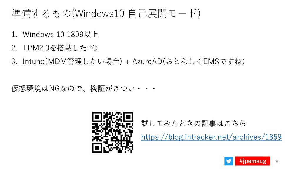 #jpemsug 準備するもの(Windows10 自己展開モード) 1. Windows 1...