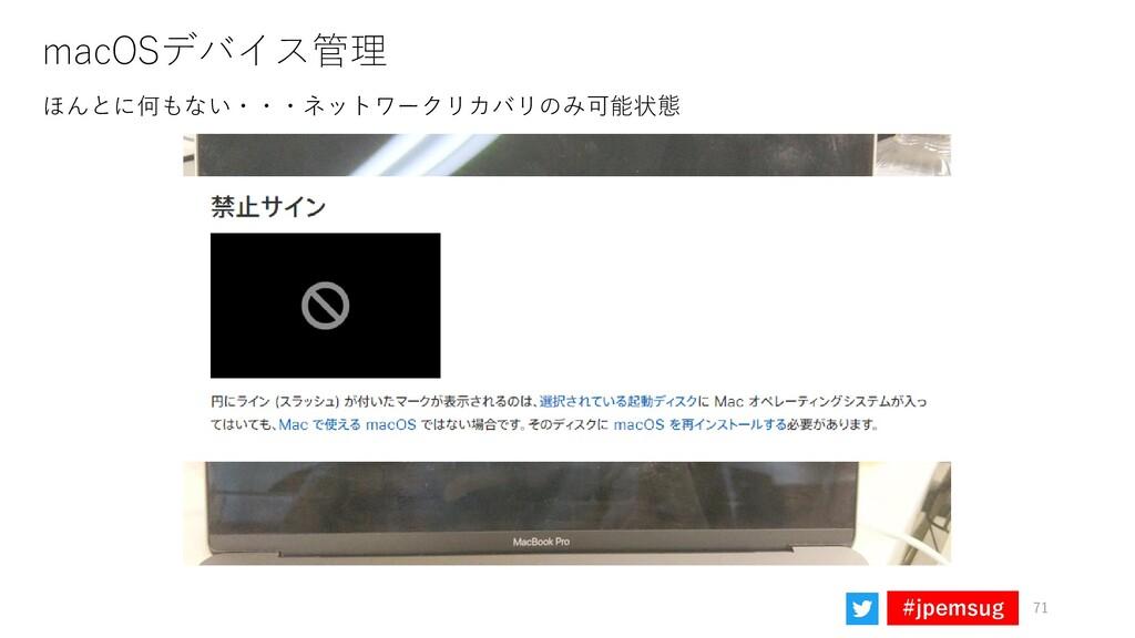 #jpemsug macOSデバイス管理 71 ほんとに何もない・・・ネットワークリカバリのみ...