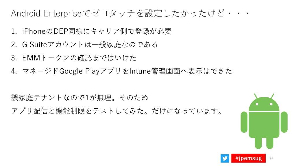 #jpemsug Android Enterpriseでゼロタッチを設定したかったけど・・・ ...