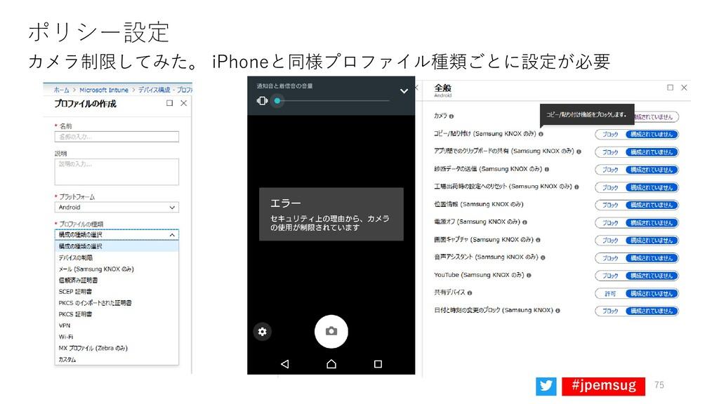 #jpemsug ポリシー設定 75 カメラ制限してみた。 iPhoneと同様プロファイル種類...