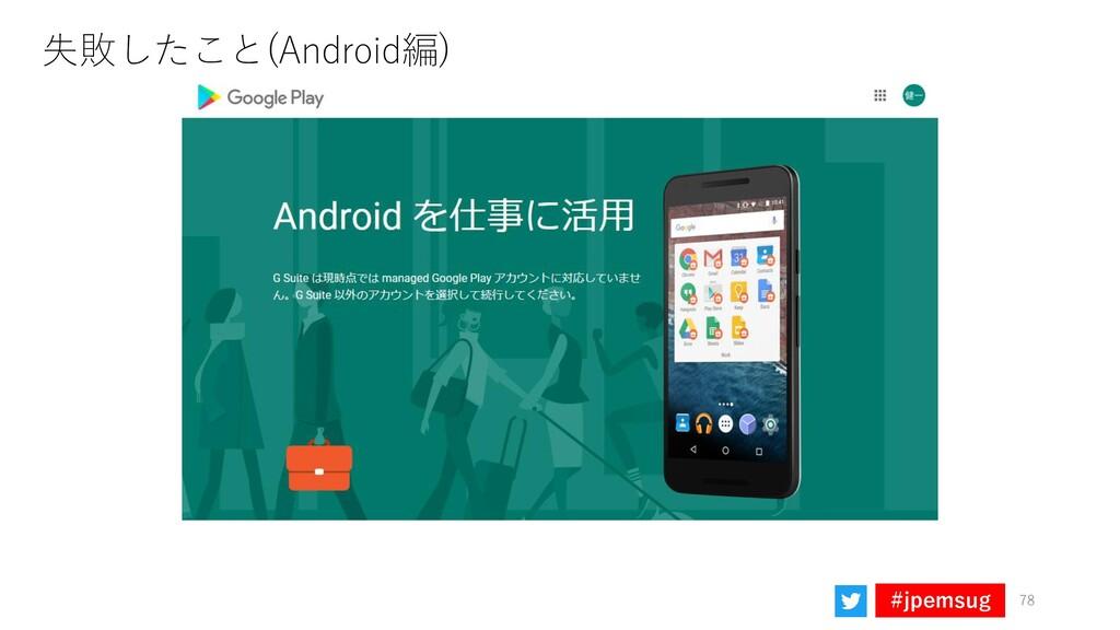 #jpemsug 失敗したこと(Android編) 78