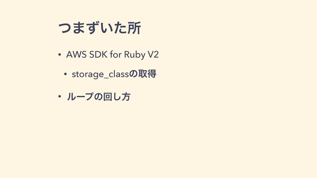 ͭ·͍ͣͨॴ • AWS SDK for Ruby V2 • storage_classͷऔಘ...