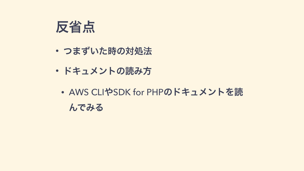 ল • ͭ·͍ͣͨͷରॲ๏ • υΩϡϝϯτͷಡΈํ • AWS CLISDK for...