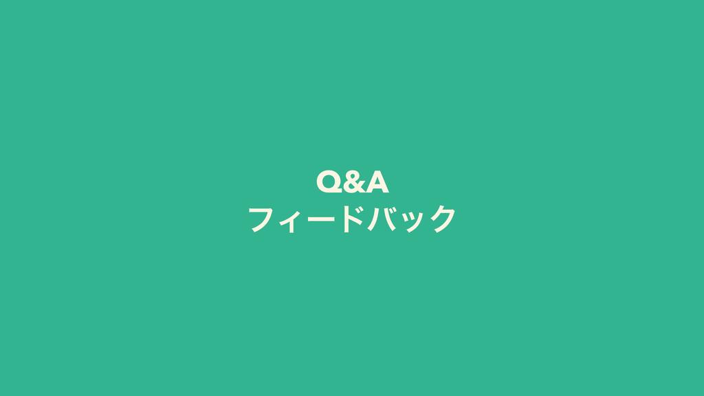 Q&A ϑΟʔυόοΫ