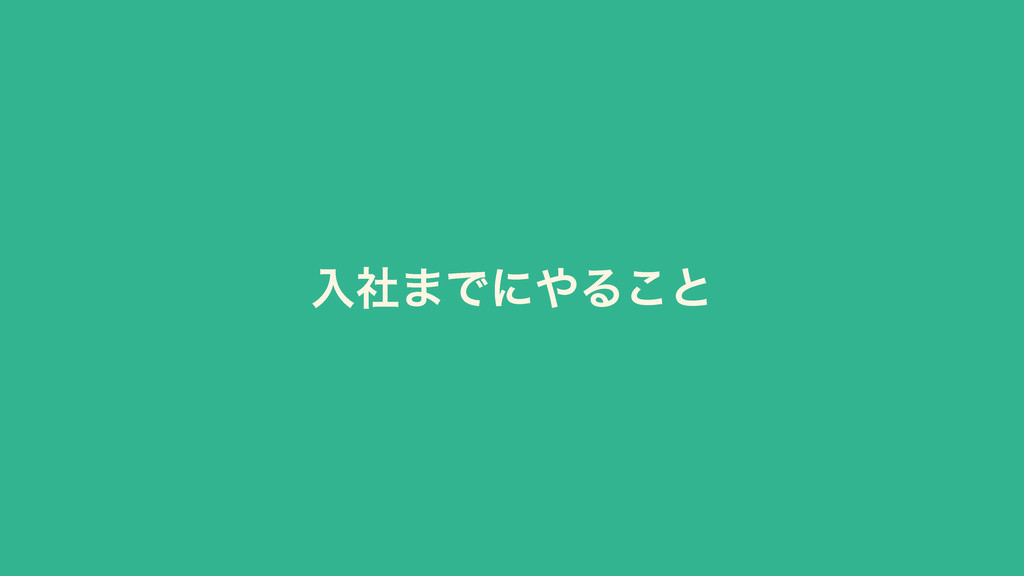 ೖࣾ·ͰʹΔ͜ͱ